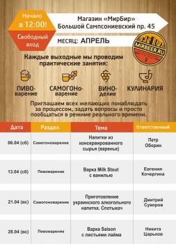 Макет_Воркшопы_апрель 2019.jpg
