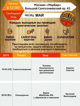 Соц.сети_Воркшопы_май 2019.jpg