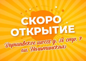 Открытие_Москва_вк.png