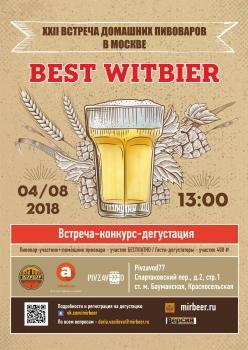 Конкурс-дегустация_Best_Witbier_А3_мск.jpg