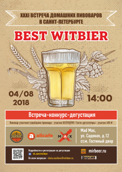 Конкурс-дегустация_Best_Witbier_Спб_A6.png