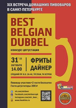 Бельгийский дюбель СПБ.jpg