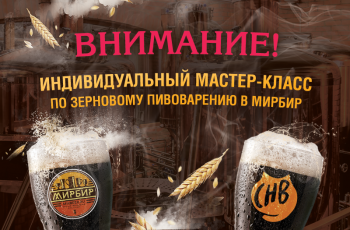 мастер-класс-по-варке-пива.png
