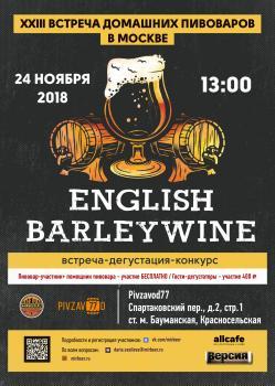 barleywine_msk.jpg