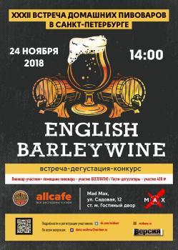 barleywine_спб.jpg