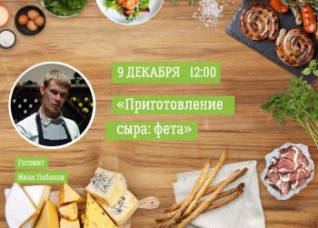 для_мастер_классов_Кулинария_2.jpg